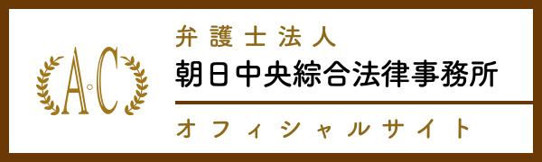 弁護士法人 朝日中央綜合法律事務所 オフィシャルサイト