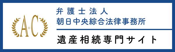 朝日中央綜合法律事務所オフィシャルサイト(朝日中央綜合法律事務所のロゴ「AC」含む)