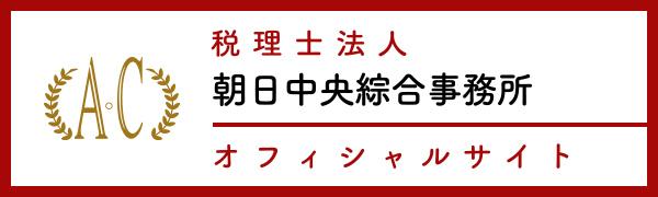 朝日中央綜合法律事務所 税理士サイト(朝日中央綜合法律事務所のロゴ「AC」含む)