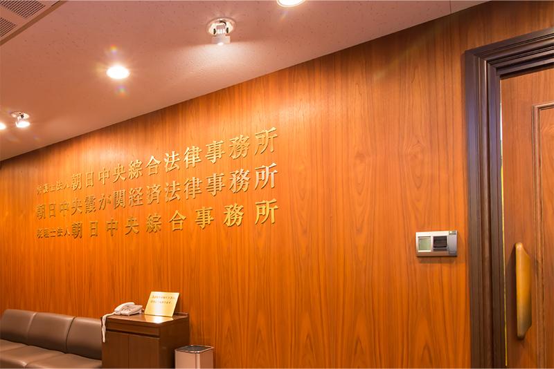 東京の弁護士と法律事務所のワンストップサポート