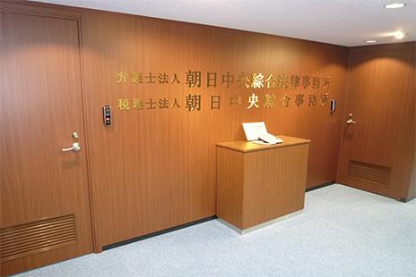 名古屋事務所のエントランスの写真