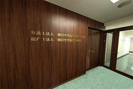 札幌事務所のエントランスの写真